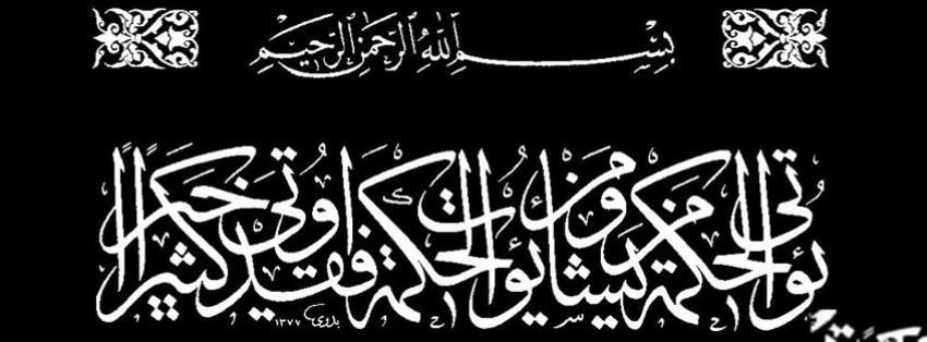 arabic islam facebook cover
