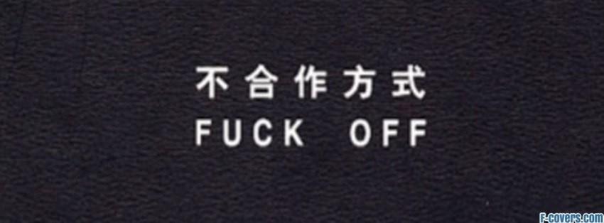 fack off japanese translation Facebook Cover timeline photo banner ...