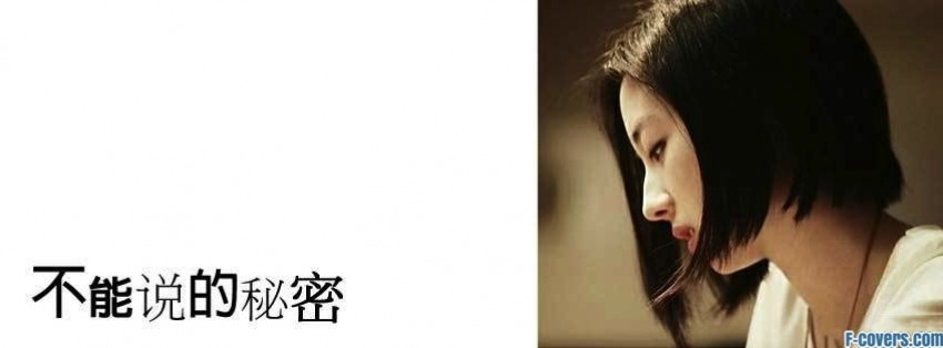 lunmei kwai 1 facebook cover
